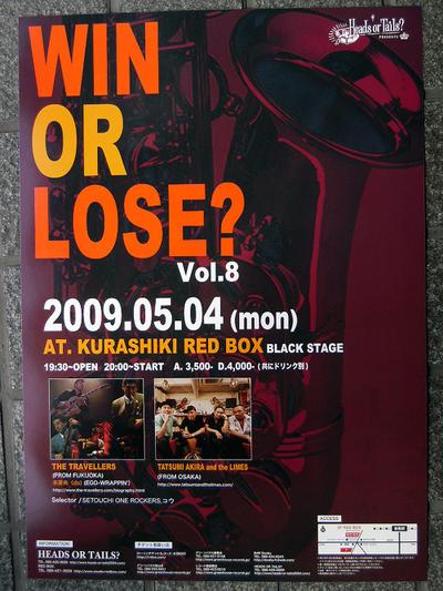 Win_or_lose_vol8